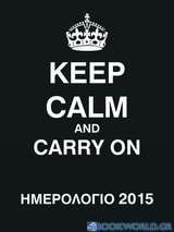 Ημερολόγιο 2015, Keep Calm and Carry On