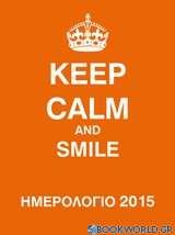 Ημερολόγιο 2015, Keep Calm and Smile