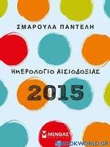 Ημερολογίο αισιοδοξίας 2015