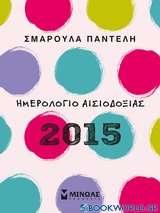 Ημερολόγιο αισιοδοξίας 2015