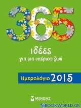 Ημερολόγιο 2015, 365 ιδέες για μια υπέροχη ζωή
