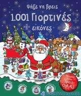 Ψάξε να βρεις 1001 γιορτινές εικόνες