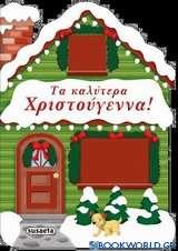 Τα καλύτερα Χριστούγεννα!