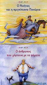 Ο Νικήτας και η πριγκίπισσα Πανώρια. Ο άνθρωπος που χόρταινε με τα ψέματα.