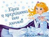 Είμαι η πριγκίπισσα του χιονιού