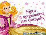 Είμαι η πριγκίπισσα των αστεριών