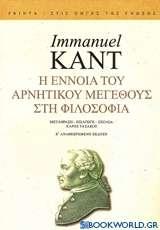 Η έννοια του αρνητικού μεγέθους στη φιλοσοφία