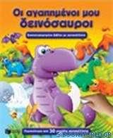 Οι αγαπημένοι μου δεινόσαυροι