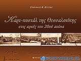 Καρτ-ποστάλ της Θεσσαλονίκης στις αρχές του 20ού αιώνα