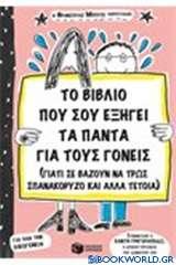 Το βιβλίο που σου εξηγεί τα πάντα για τους γονείς