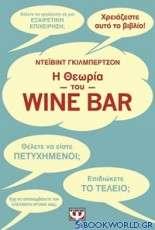 Η θεωρία του Wine Bar