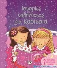 Ιστορίες της καληνύχτας για κορίτσια