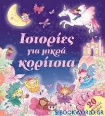 Ιστορίες για μικρά κορίτσια