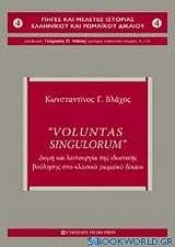 Voluntas Singulorum