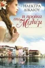 Η προίκα της Μελτέμ