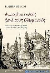Ανακαλύπτοντας ξανά τους Οθωμανούς
