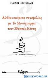 Δώδεκα κείμενα συνομιλίας με το Μονόγραμμα του Οδυσσέα Ελύτη