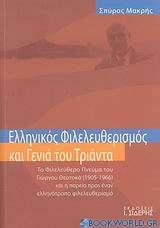 Ελληνικός φιλελευθερισμός και γενιά του Τριάντα
