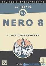 Το βιβλίο του Nero 8
