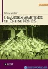 Ο ελληνικός αθλητισμός στη Σμύρνη 1890-1922