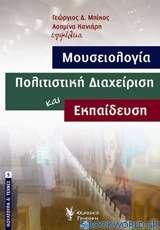 Μουσειολογία, πολιτιστική διαχείριση και εκπαίδευση