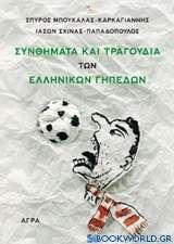 Συνθήματα και τραγούδια των ελληνικών γηπέδων