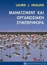 Μάνατζμεντ και οργανωσιακή συμπεριφορά