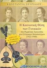 Η κοινωνική θέση των γυναικών στα ρεμπέτικα τραγούδια του ελληνικού μεσοπολέμου 1922 - 1940