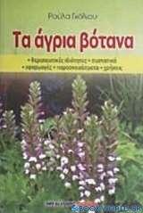 Τα άγια βότανα