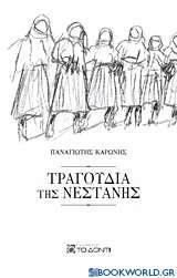 Τραγούδια της Νεστάνης