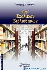 Περί σχολικών βιβλιοθηκών