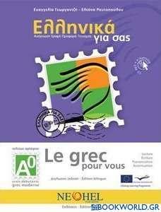 Ελληνικά για σας Α0