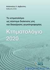 Κτηματολόγιο 2020