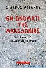 Εν ονόματι της Μακεδονίας