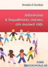 Διδασκαλία και διαμαθητικές σχέσεις στη σχολική τάξη