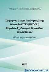 Χρήση το Δείκτη Ποιότητας Ζωής Missoula VITAS (MVQOLI). Εργαλείο σχεδιασμού φροντίδας του ασθενούς