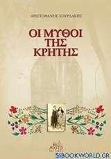 Οι μύθοι της Κρήτης