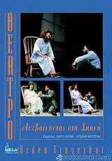 Θέατρο: Ανεβαίνοντας στη σκηνή
