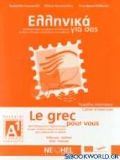 Ελληνικά για σας Α1
