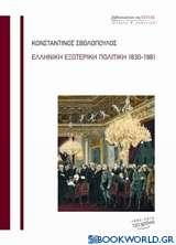 Ελληνική εξωτερική πολιτική 1830-1981