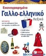 Εικονογραφημένο γαλλο-ελληνικό λεξικό