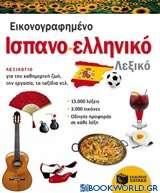 Εικονογραφημένο ισπανο-ελληνικό λεξικό
