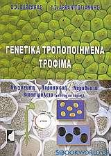 Γενετικά τροποποιημένα τρόφιμα