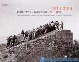 Φίλιπποι, 1914-2014, 100 χρόνια γαλλικών ερευνών