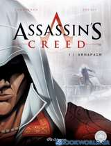 Assassin's Creed: Απόδραση