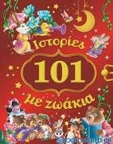 101 ιστορίες με ζωάκια