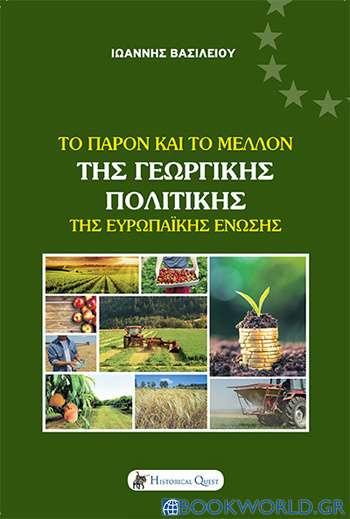 Το παρόν και το μέλλον της γεωργικής πολιτικής της Ευρωπαϊκής Ένωσης