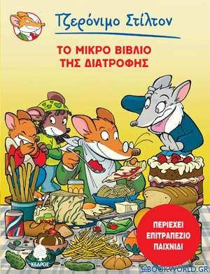 Το μικρό βιβλίο της διατροφής