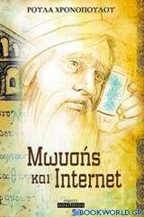 Μωυσής και Internet