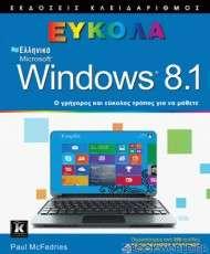 Ελληνικά Microsoft Windows 8.1